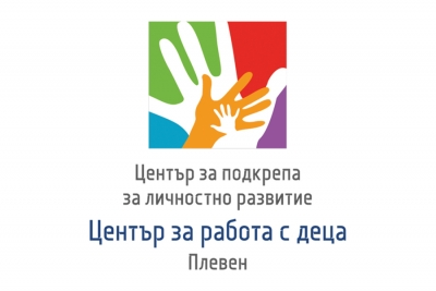 Children's Center - Pleven